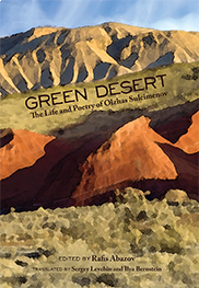 Green DesertEdited by Rafis Abazov